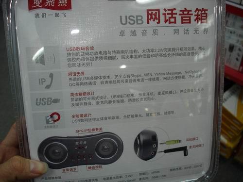 usb网话音箱独创数码功放电路与特殊